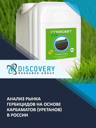 Маркетинговое исследование - Анализ рынка гербицидов на основе карбаматов (уретанов) в России