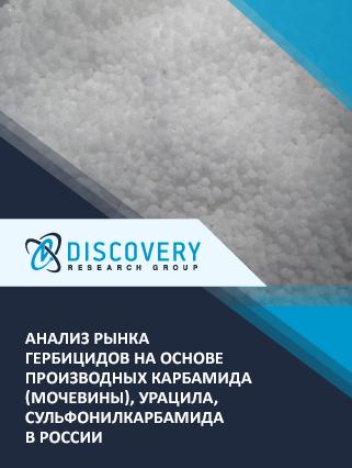 Маркетинговое исследование - Анализ рынка гербицидов на основе производных карбамида (мочевины), урацила, сульфонилкарбамида в России