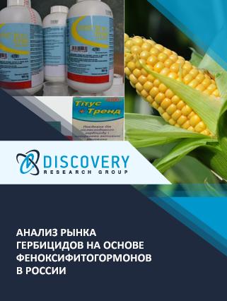 Маркетинговое исследование - Анализ рынка гербицидов на основе феноксифитогормонов в России