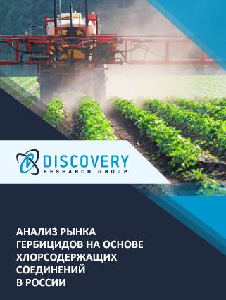 Маркетинговое исследование - Анализ рынка гербицидов на основе хлорсодержащих соединений в России