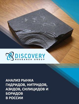 Анализ рынка гидридов, нитридов, азидов, силицидов и боридов в России