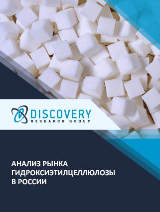 Маркетинговое исследование - Анализ рынка гидроксиэтилцеллюлозы в России