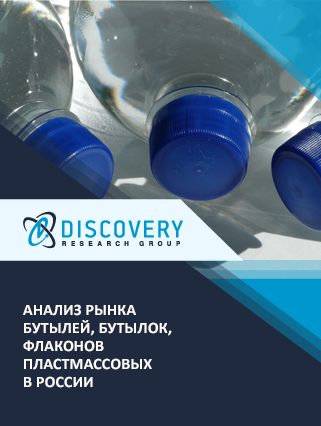 Маркетинговое исследование - Анализ рынка бутылей, бутылок, флаконов пластмассовых в России