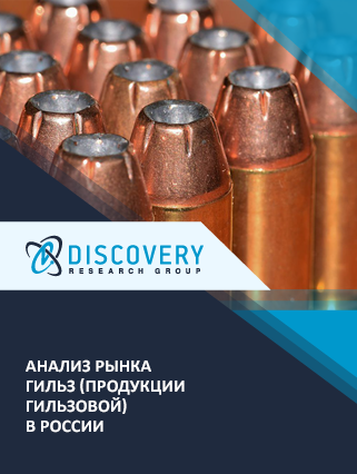 Анализ рынка гильз (продукции гильзовой) в России