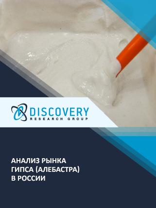 Маркетинговое исследование - Анализ рынка гипса (алебастра) в России