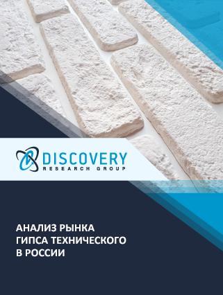 Маркетинговое исследование - Анализ рынка гипса технического в России