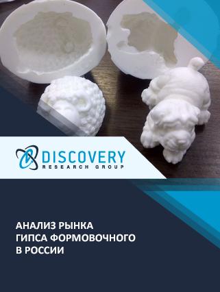 Маркетинговое исследование - Анализ рынка гипса формовочного в России