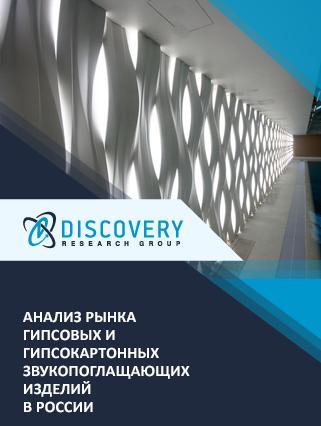 Маркетинговое исследование - Анализ рынка гипсовых и гипсокартонных звукопоглащающих изделий в России