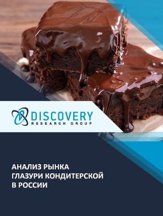 Маркетинговое исследование - Анализ рынка глазури кондитерской в России
