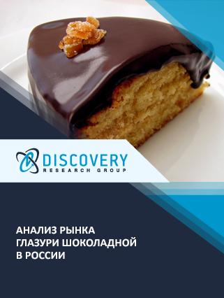 Маркетинговое исследование - Анализ рынка глазури шоколадной в России