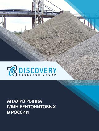 Маркетинговое исследование - Анализ рынка глин бентонитовых в России
