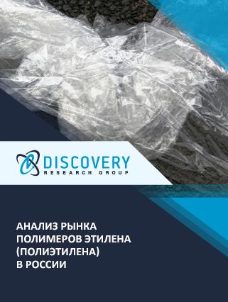 Маркетинговое исследование - Анализ рынка полимеров этилена (полиэтилена) в России
