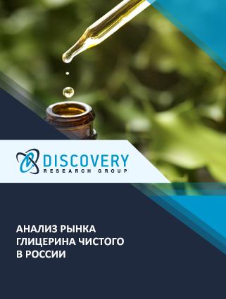 Анализ рынка глицерина чистотого в России