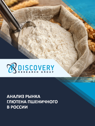 Анализ рынка глютена пшеничного в России