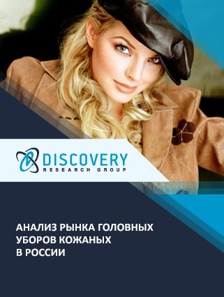 Анализ рынка головных уборов кожаных в России