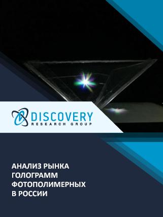 Анализ рынка голограмм фотополимерных в России