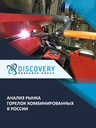 Маркетинговое исследование - Анализ рынка горелок комбинированных в России