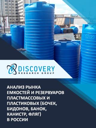 Маркетинговое исследование - Анализ рынка емкостей и резервуаров пластмассовых и пластиковых (бочек, бидонов, банок, канистр, фляг) в России