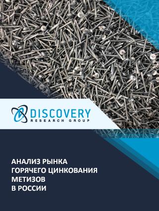 Маркетинговое исследование - Анализ рынка горячего цинкования метизов в России