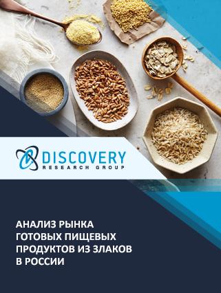 Маркетинговое исследование - Анализ рынка готовых пищевых продуктов из злаков в России
