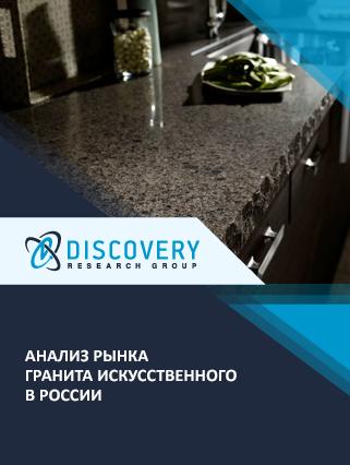 Маркетинговое исследование - Анализ рынка гранита искусственного в России