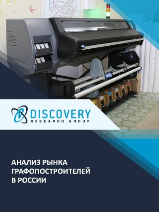 Маркетинговое исследование - Анализ рынка графопостроителей в России