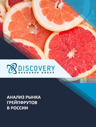 Анализ рынка грейпфрутов в России