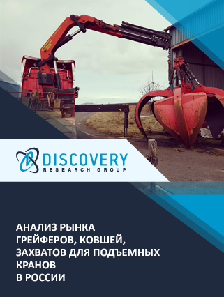 Анализ рынка грейферов, ковшей, захватов для подъемных кранов в России
