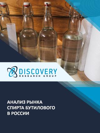 Маркетинговое исследование - Анализ рынка спирта бутилового в России