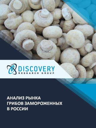 Анализ рынка грибов замороженных в России