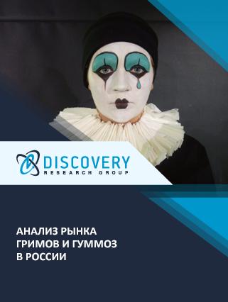 Анализ рынка гримов и гуммоз в России
