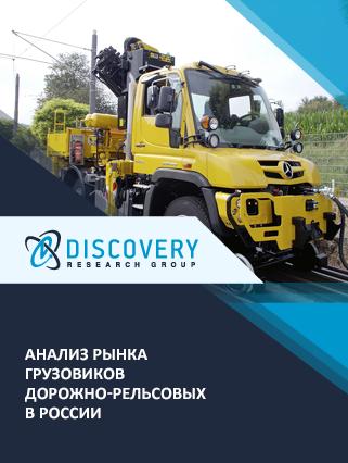 Маркетинговое исследование - Анализ рынка грузовиков дорожно-рельсовых в России