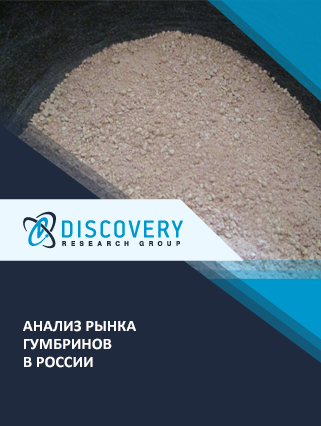 Маркетинговое исследование - Анализ рынка гумбринов в России