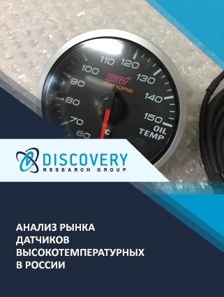 Маркетинговое исследование - Анализ рынка датчиков высокотемпературных в России