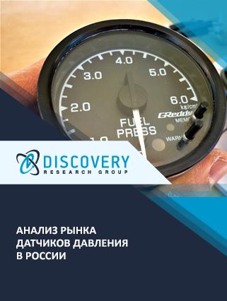 Маркетинговое исследование - Анализ рынка датчиков давления в России