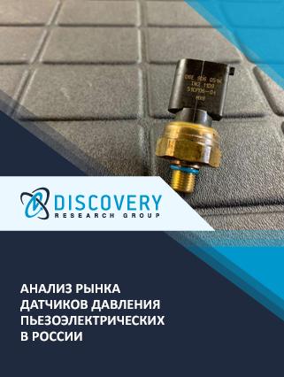 Анализ рынка датчиков давления пьезоэлектрических в России