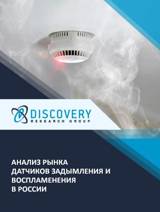 Маркетинговое исследование - Анализ рынка датчиков задымления и воспламенения в России