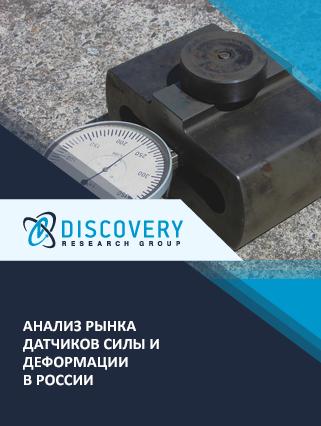 Анализ рынка датчиков силы и деформации в России