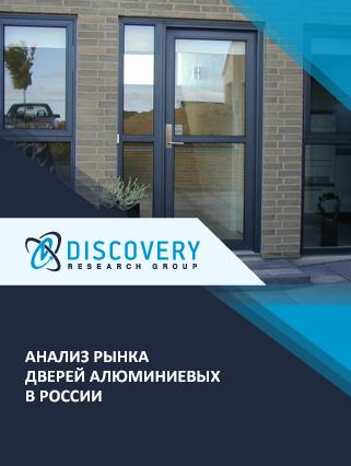 Анализ рынка дверей алюминиевых в России