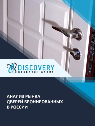 Анализ рынка дверей бронированных в России