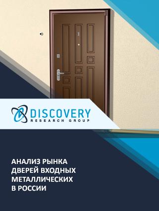 Маркетинговое исследование - Анализ рынка дверей входных металлических в России