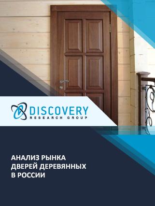 Анализ рынка дверей деревянных в России