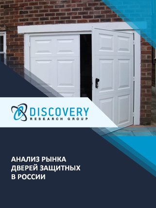 Анализ рынка дверей защитных в России