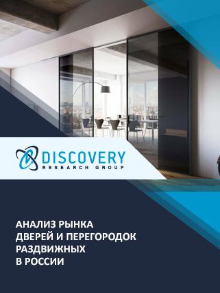 Анализ рынка дверей и перегородок раздвижных в России