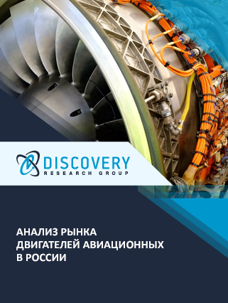 Маркетинговое исследование - Анализ рынка двигателей авиационных в России