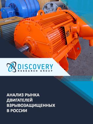 Маркетинговое исследование - Анализ рынка двигателей взрывозащищенных в России