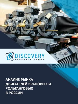 Анализ рынка двигателей крановых и рольганговых в России