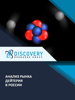 Анализ рынка дейтерия в России