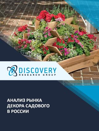 Анализ рынка декора садового в России