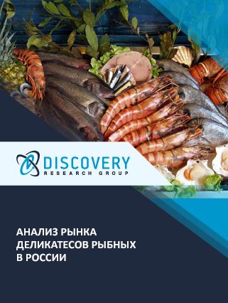 Маркетинговое исследование - Анализ рынка деликатесов рыбных в России